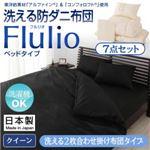 掛け布団7点セット クイーン 洗える2枚合わせ掛布団【Flulio】ブラック 東洋紡素材「アルファイン(R)」&「コンフォロフト(R)」使用 洗える防ダニ布団【Flulio】フルリオ ベッドタイプ
