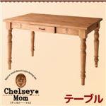 【単品】テーブル【Chelsey*Mom】天然木カントリーデザイン家具シリーズ【Chelsey*Mom】チェルシー・マム