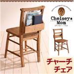 【テーブルなし】チェア【Chelsey*Mom】天然木カントリーデザイン家具シリーズ【Chelsey*Mom】チェルシー・マム チャーチチェア単品