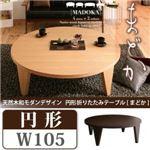 【単品】テーブル 円形タイプ(幅105cm)【MADOKA】ダークブラウン 天然木和モダンデザイン 円形折りたたみテーブル【MADOKA】まどか