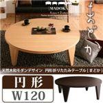 【単品】テーブル 円形タイプ(幅120cm)【MADOKA】ダークブラウン 天然木和モダンデザイン 円形折りたたみテーブル【MADOKA】まどか