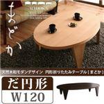 【単品】テーブル 楕円形タイプ(幅120cm)【MADOKA】ダークブラウン 天然木和モダンデザイン 円形折りたたみテーブル【MADOKA】まどか
