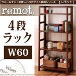 シェルフラック【remot.】ウォールナット北欧レトロデザイン家具シリーズ【remot.】レモット/4段シェルフラック