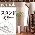 スタンドミラー【remot.】ウォールナット北欧レトロデザイン家具シリーズ【remot.】レモット/スタンドミラー