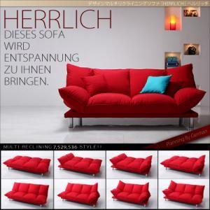 ソファー【HERRLICH】ブラウン デザインマルチリクライニングソファ【HERRLICH】ヘルリッチ - 拡大画像