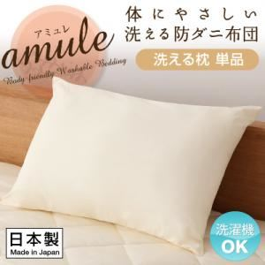 【単品】まくら【amule】【日本製】体に優しい 洗える防ダニ布団【amule】アミュレ 洗える枕単品 - 拡大画像