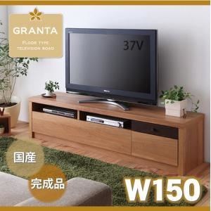 ローボード(テレビ台/テレビボード) 幅150cm【GRANTA】ナチュラル フロアタイプテレビボード【GRANTA】グランタ ローボード - 拡大画像