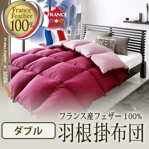【単品】掛け布団 ダブル ブラウンベージュ フランス産フェザー100%羽根掛布団 - 拡大画像