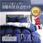 布団10点セット クイーン【Plume】ラピスネイビー フランス産フェザー100%羽根布団セット【ベッドタイプ】【Plume】プルーム