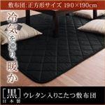 【単品】こたつ敷布団 黒 正方形 「黒」日本製ウレタン入りこたつ敷布団