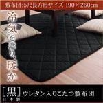 【単品】こたつ敷布団 「黒」日本製ウレタン入りこたつ敷布団5尺長方形サイズ
