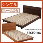 すのこベッド シングル【RECTO-low】【フレームのみ】 ダークブラウン デザインパネルすのこベッド【RECTO-low】レクト・ロー