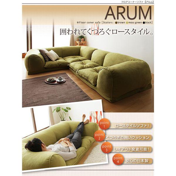 フロアコーナーソファ【ARUM】アルム (カラー:モスグリーン)