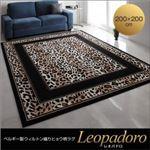 ラグマット 200×200cm【Leopadoro】ベルギー製ウィルトン織りヒョウ柄ラグ【Leopadoro】レオパドロ