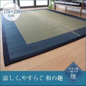 ラグマット 176×230cm モダンい草ラグ 【雅】 みやび - 拡大画像
