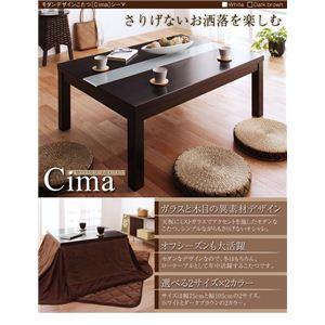 モダンデザインこたつ【Cima】シーマ/幅75 (カラー:ダークブラウン)  - 拡大画像