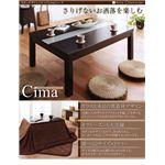モダンデザインこたつ【Cima】シーマ/幅75 (カラー:ダークブラウン)