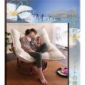 リラックスラタンソファ 【Malam】 マラムウ ベージュ - 拡大画像
