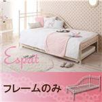 パイプベッド【Esprit】【フレームのみ】 ロマンティック姫系アイアンベッド【Esprit】エスプリ