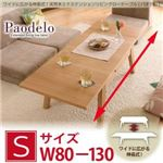 【単品】ローテーブル Sサイズ(幅80-130cm)【Paodelo】ナチュラルアッシュ ワイドに広がる伸長式!天然木エクステンションリビングローテーブル【Paodelo】パオデロ
