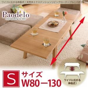 【単品】ローテーブル Sサイズ(幅80-130cm)【Paodelo】ビターブラウン ワイドに広がる伸長式!天然木エクステンションリビングローテーブル【Paodelo】パオデロ - 拡大画像
