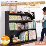 絵本棚【SMILE】ホワイト リビングキッズファニチャーシリーズ【SMILE】スマイル 絵本棚