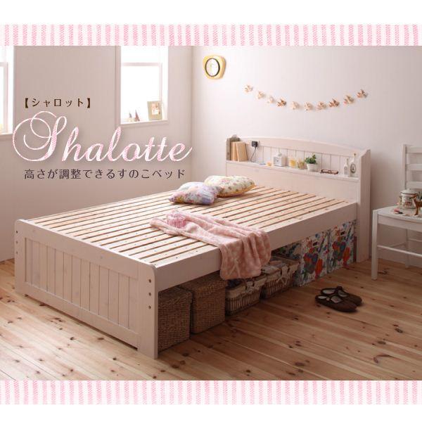 収納ベッドシングル通販 天然木収納ベッド『高さが調節できる!宮棚&コンセント付きすのこベッド【Shalotte】シャロット』