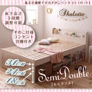 すのこベッド セミダブル【Shalotte】ホワイトウォッシュ 高さが調節できる!宮棚&コンセント付きすのこベッド【Shalotte】シャロット