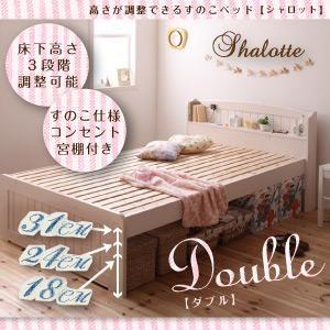 すのこベッド ダブル【Shalotte】ホワイトウォッシュ 高さが調節できる宮棚&コンセント付きすのこベッド【Shalotte】シャロット - 拡大画像