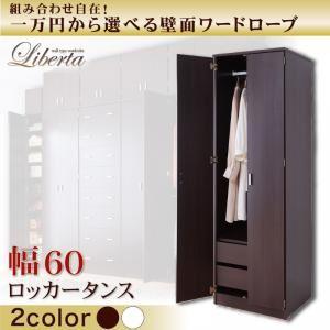 ワードローブ 幅60cm【Liberta】ダークブラウン 組み合わせ自在!一万円から選べる壁面ワードローブ【Liberta】リベルタ ロッカータンス - 拡大画像