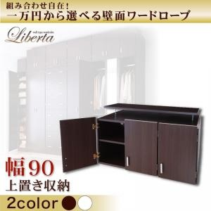 【単品】収納上置 幅90cm【Liberta】ダークブラウン 組み合わせ自在!一万円から選べる壁面ワードローブ【Liberta】リベルタ 上置き収納 - 拡大画像