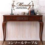 【単品】テーブル【Mindy】本格アンティークデザイン家具シリーズ【Mindy】ミンディ/コンソールテーブル(デスク)