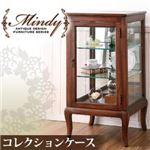 コレクションケース【Mindy】本格アンティークデザイン家具シリーズ【Mindy】ミンディ/コレクションケース