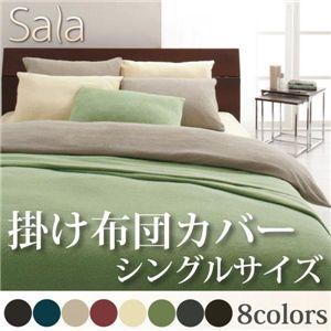 タオル地カバーリングシリーズ【Sala】サラ 掛けカバー シングル ダークブラウン - 拡大画像