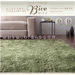 ニュアンスカラーミックスシャギーラグ【Bice】ビーチェ スクエア(長方形)130×185cm (カラー:オリーブ)