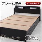 収納ベッド ダブル【Roi-long】【フレームのみ】 ブラック 棚・照明付き収納ベッド【Roi-long】ロイ・ロング