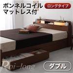 収納ベッド ダブル【Roi-long】【ボンネルコイルマットレス付き】 ブラック 棚・照明付き収納ベッド【Roi-long】ロイ・ロング