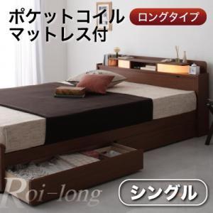 収納ベッド シングル【Roi-long】【ポケットコイルマットレス付き】 ブラック 棚・照明付き収納ベッド【Roi-long】ロイ・ロング - 拡大画像