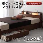 収納ベッド シングル【Roi-long】【ポケットコイルマットレス付き】 ブラック 棚・照明付き収納ベッド【Roi-long】ロイ・ロング