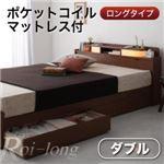 収納ベッド ダブル【Roi-long】【ポケットコイルマットレス付き】 ブラック 棚・照明付き収納ベッド【Roi-long】ロイ・ロング