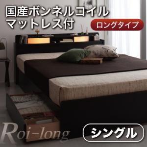 収納ベッド シングル【Roi-long】【国産ボンネルコイルマットレス付き】 ブラウン 棚・照明付き収納ベッド【Roi-long】ロイ・ロング - 拡大画像