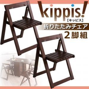【テーブルなし】チェア2脚セット【kippis!】ブラウン 天然木バタフライ伸長式収納ダイニング【kippis!】キッピス 折りたたみチェア(2脚組)