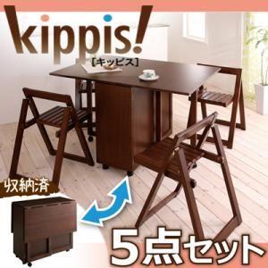 ダイニングセット 5点セット【kippis!】ブラウン 天然木バタフライ伸長式収納ダイニング【kippis!】キッピス