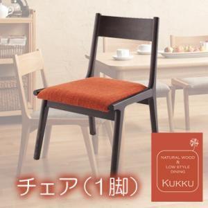 【テーブルなし】チェア【Kukku】ブラウン 天然木ロースタイルダイニング【Kukku】クック チェア(1脚)