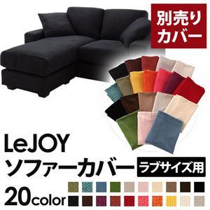 【カバー単品】ソファーカバー 【LeJOY ラブサイズ用】ジェットブラック 【リジョイ】:20色から選べる!カバーリングコーナーカウチソファ