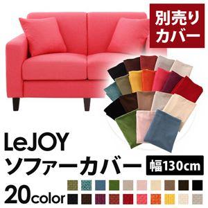 【カバー単品】ソファーカバー 幅130cm用【LeJOY スタンダードタイプ】 ハッピーピンク 【リジョイ】:20色から選べる!カバーリングソファ