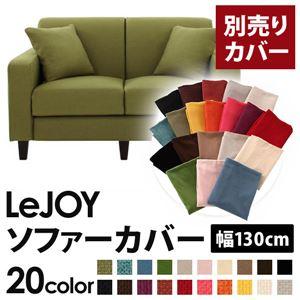 【カバー単品】ソファーカバー 幅130cm用【LeJOY スタンダードタイプ】 モスグリーン 【リジョイ】:20色から選べる!カバーリングソファ
