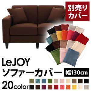 【カバー単品】ソファーカバー 幅130cm用【LeJOY スタンダードタイプ】 コーヒーブラウン 【リジョイ】:20色から選べる!カバーリングソファ