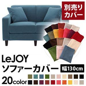 【カバー単品】ソファーカバー 幅130cm用【LeJOY スタンダードタイプ】 ロイヤルブルー 【リジョイ】:20色から選べる!カバーリングソファ