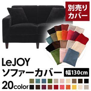 【カバー単品】ソファーカバー 幅130cm用【LeJOY スタンダードタイプ】 クールブラック 【リジョイ】:20色から選べる!カバーリングソファ